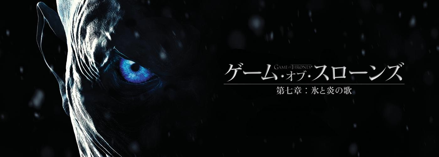 「ゲーム・オブ・スローンズ(シーズン1~シーズ …