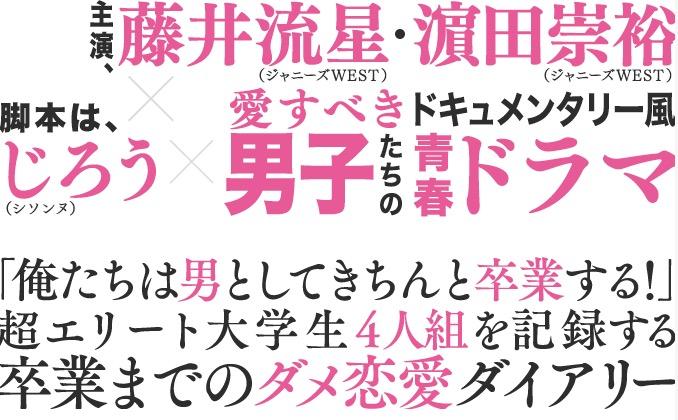 「卒業バカメンタリー ドラマ」の画像検索結果