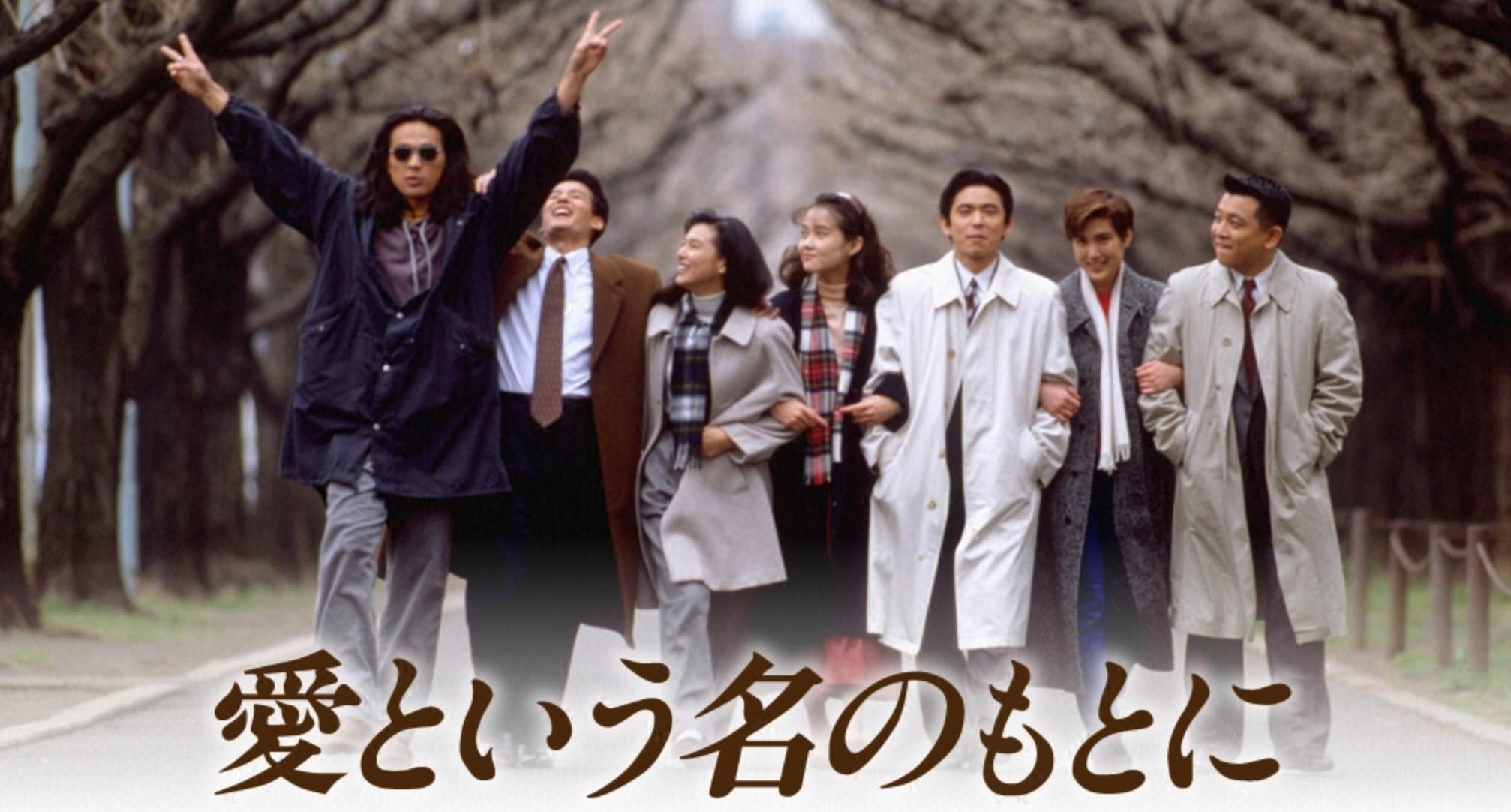 愛 という 名 の も と に チョロ 『愛という名のもとに』チョロ役・中野英雄が初めて語る、唐沢寿明と...