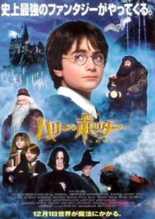 12月8日に発売された「ハリーポッターと賢者の石」