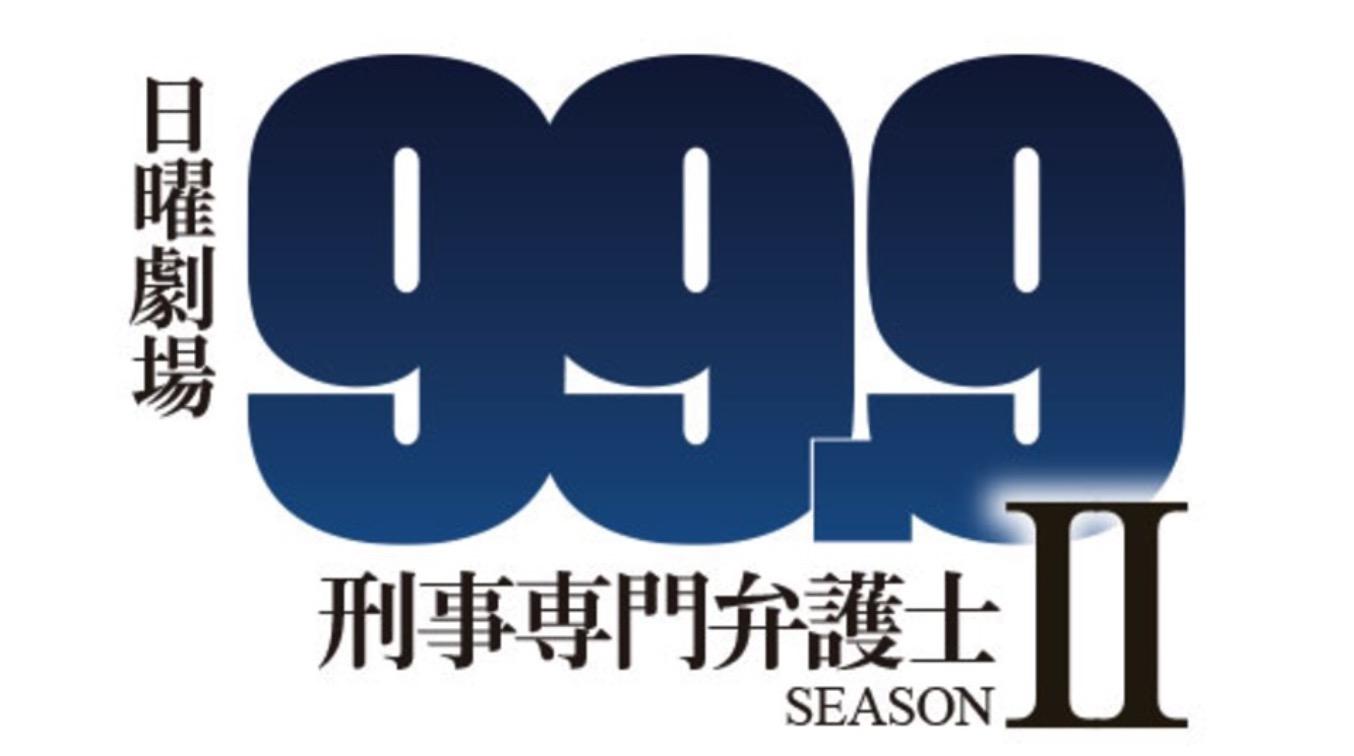 99.9-刑事専門弁護士 SEASON II