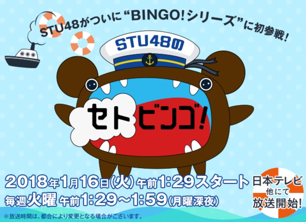 STU48のセトビンゴ!