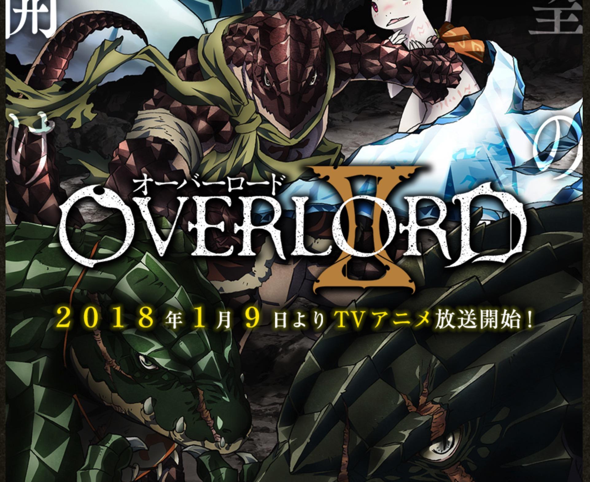 アニメ『オーバーロードII』見逃し動画無料配信