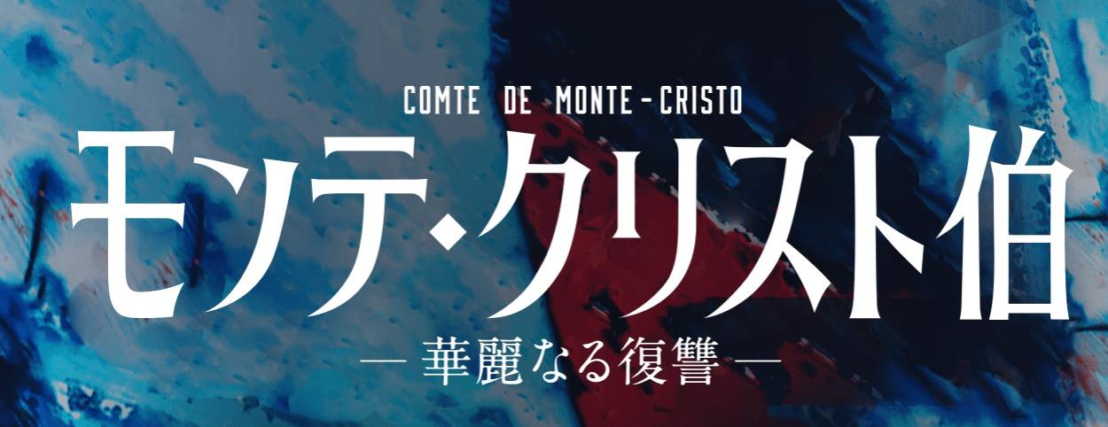 モンテ・クリスト伯-華麗なる復讐-
