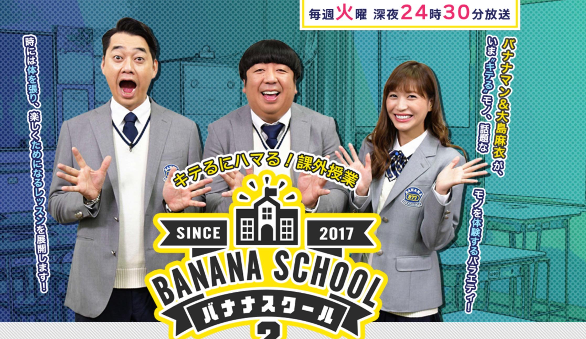 キテるにハマる!課外授業 バナナスクール2