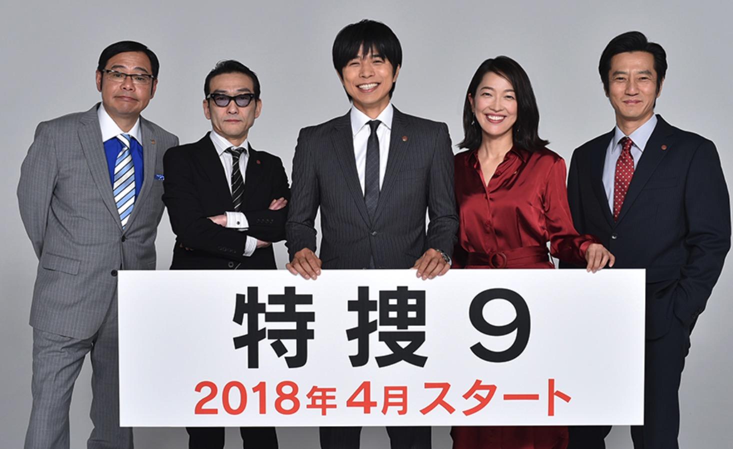 特捜9(とくそうナイン)