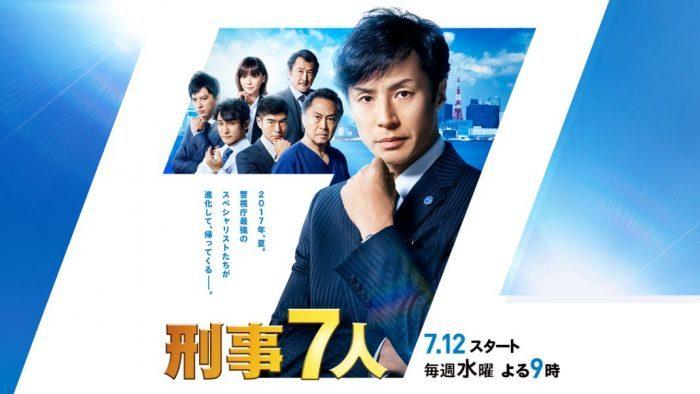 刑事7人 season3