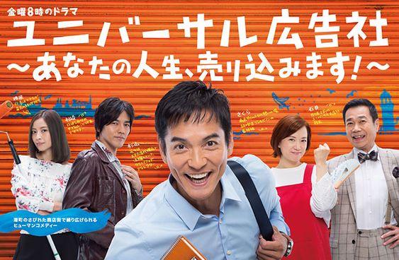 ユニバーサル広告社〜あなたの人生、売り込みます!〜