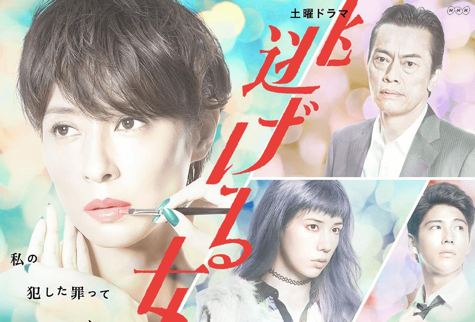 逃げる女(2016)