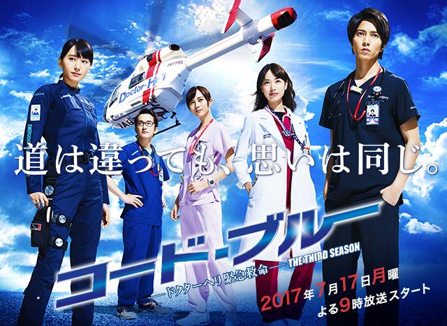 コード・ブルー -ドクターヘリ緊急救命--3rd season