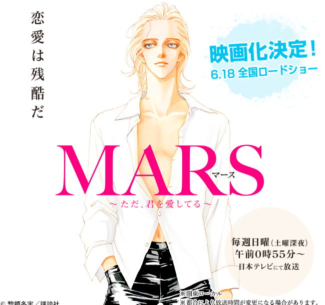 MARS〜ただ、君を愛してる〜