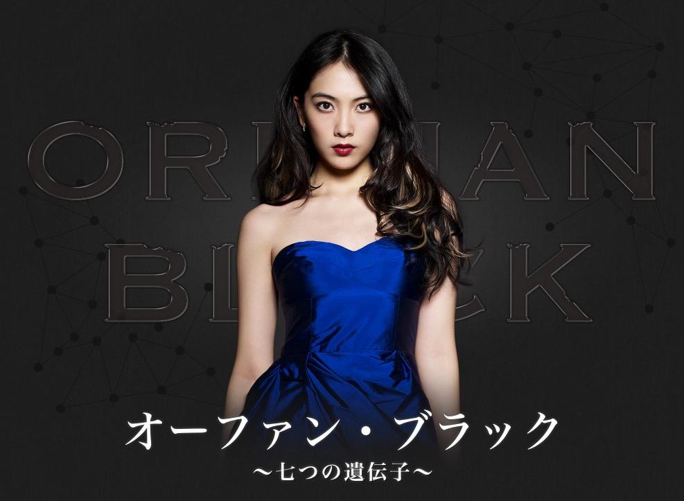 オーファン・ブラック〜七つの遺伝子〜