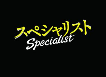 スペシャリスト Specialist