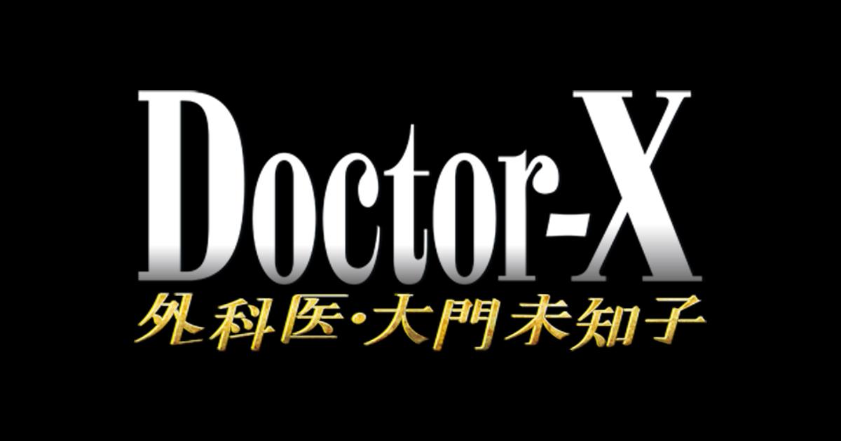 ドクターX〜外科医・大門未知子〜 第5シリーズ