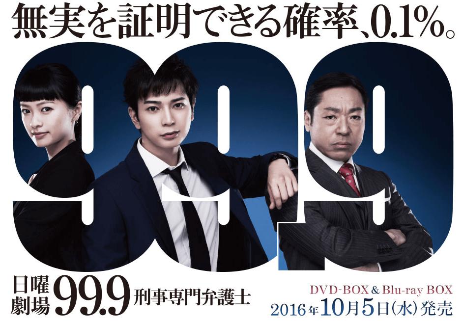 99.9 -刑事専門弁護士-(SEASON 1)