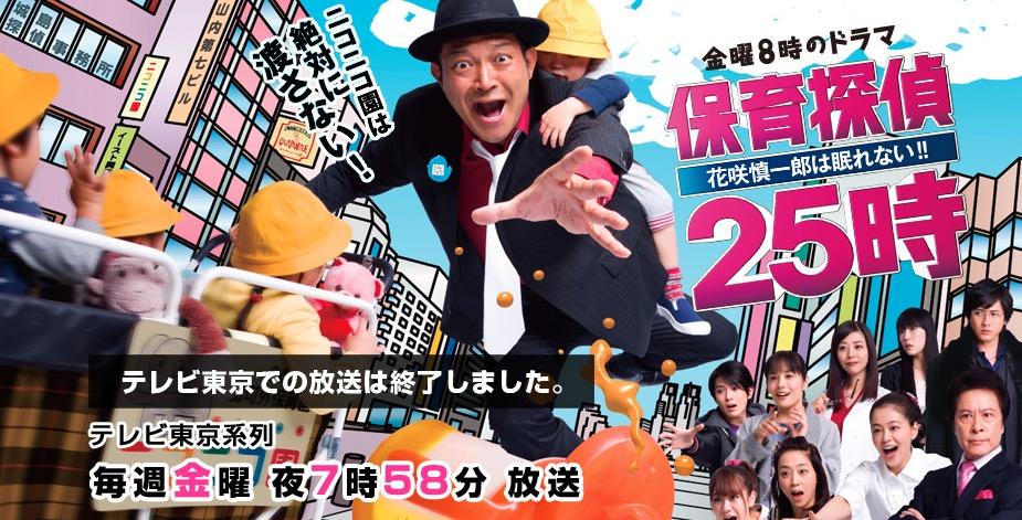 保育探偵25時 〜花咲慎一郎は眠れない!!〜