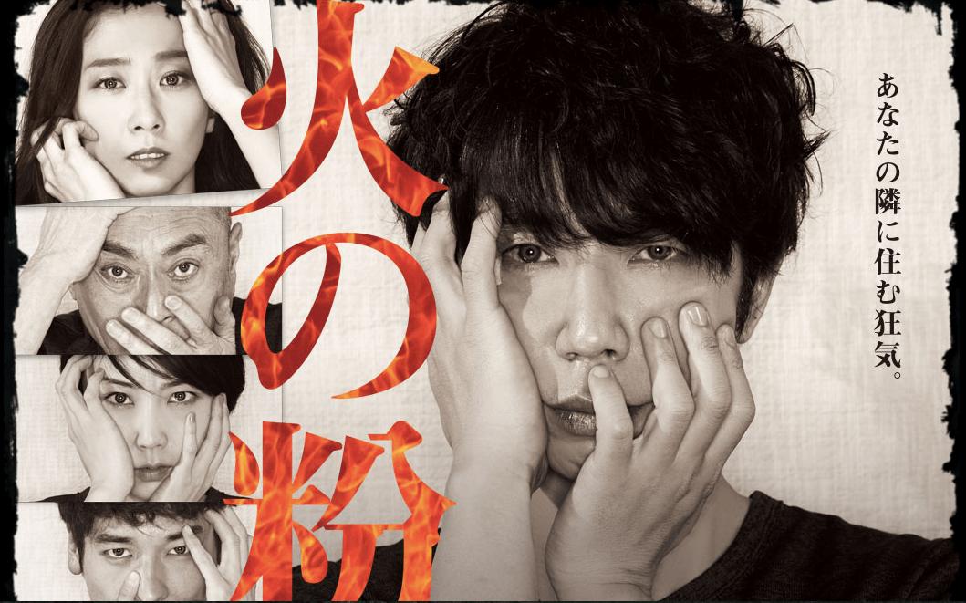 火の粉(2016)