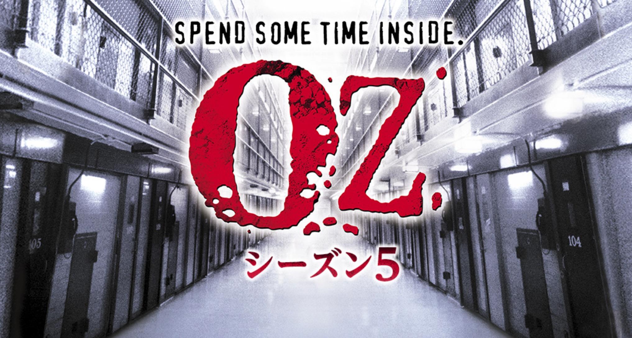 OZ/オズ シーズン5