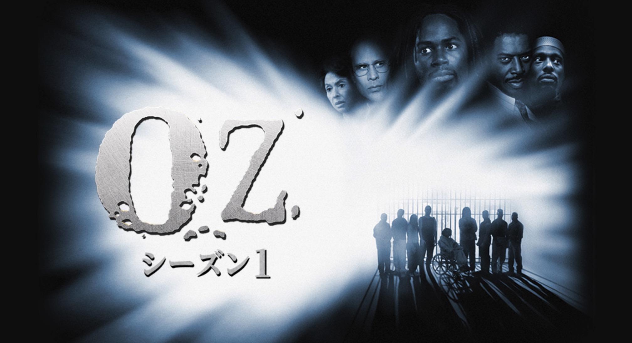 OZ/オズ シーズン1