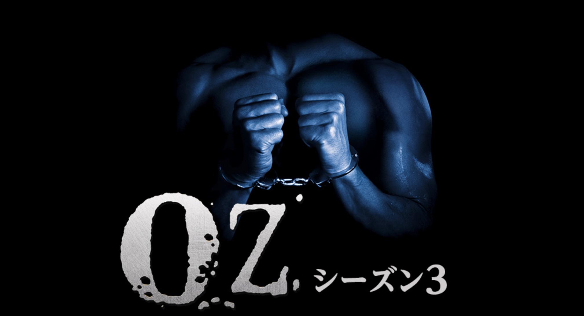 OZ/オズ シーズン3