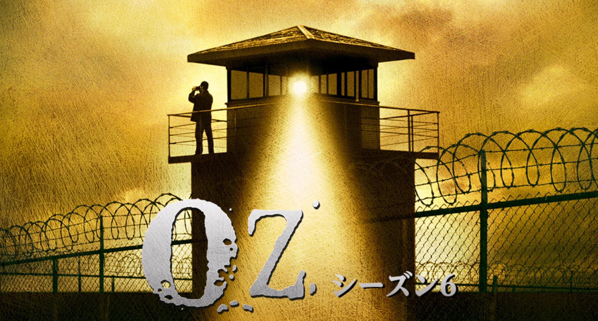 OZ/オズ シーズン6