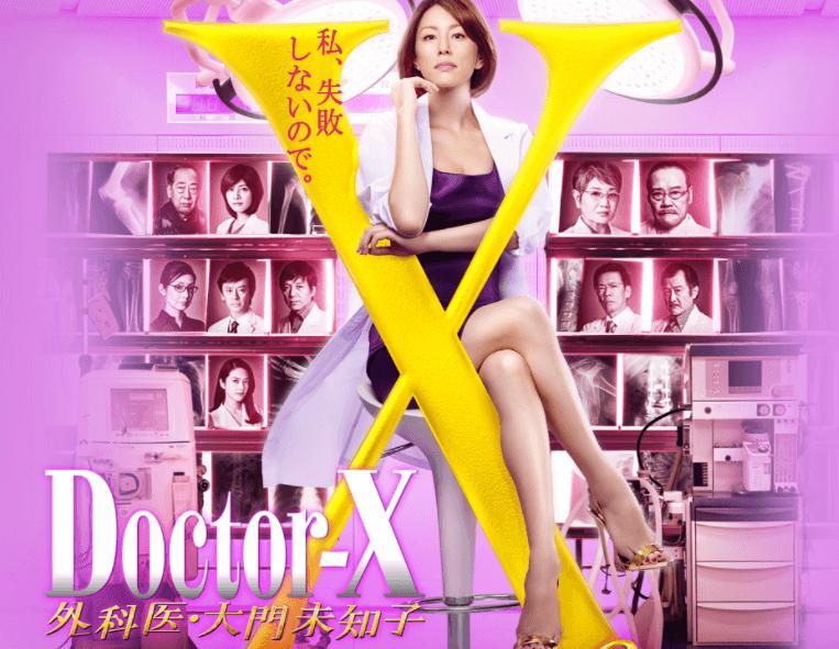 Doctor-X 外科医・大門未知子 第4シーズン