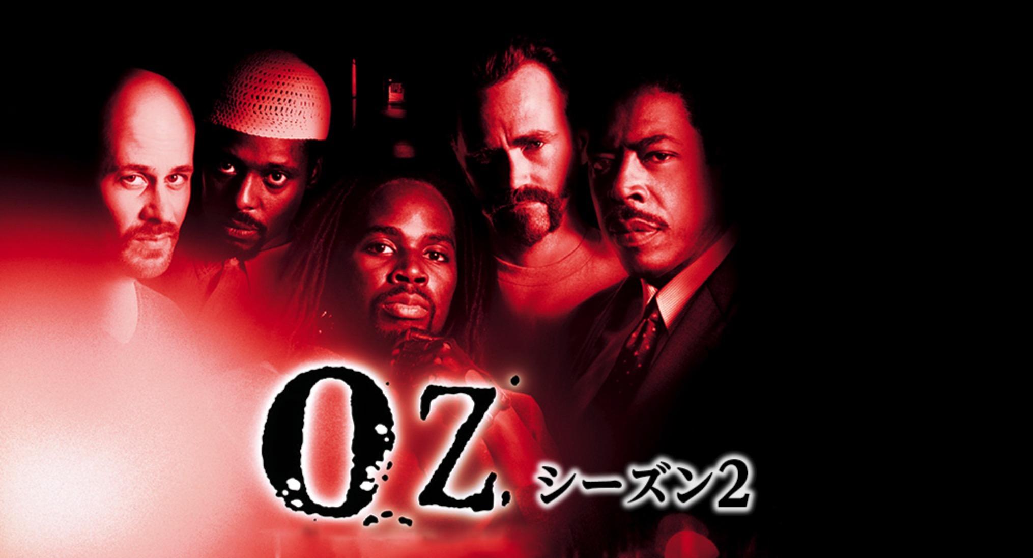 OZ/オズ シーズン2