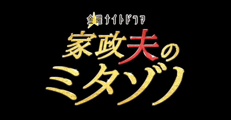 家政夫のミタゾノ 第1シリーズ