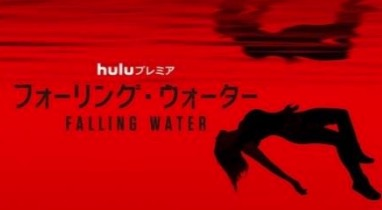 「フォーリング・ウォーター」シーズン2