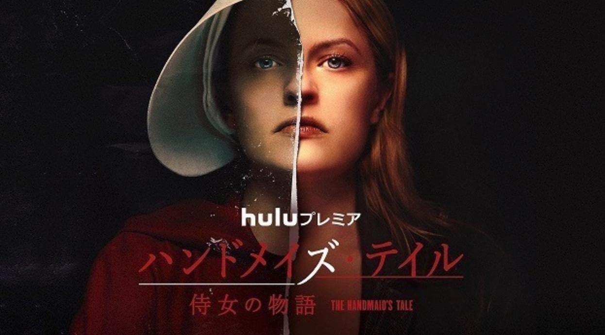 ハンドメイズ・テイル/侍女の物語シーズン2