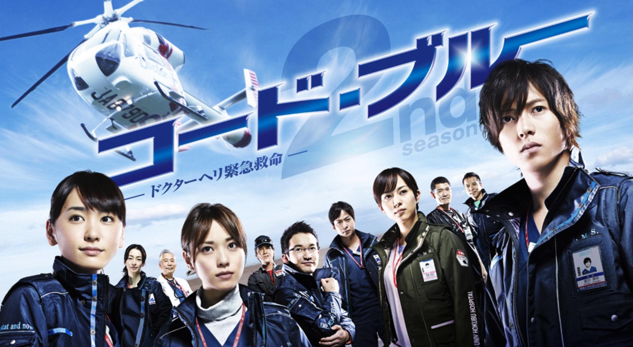 コード・ブルー -ドクターヘリ緊急救命--2nd season