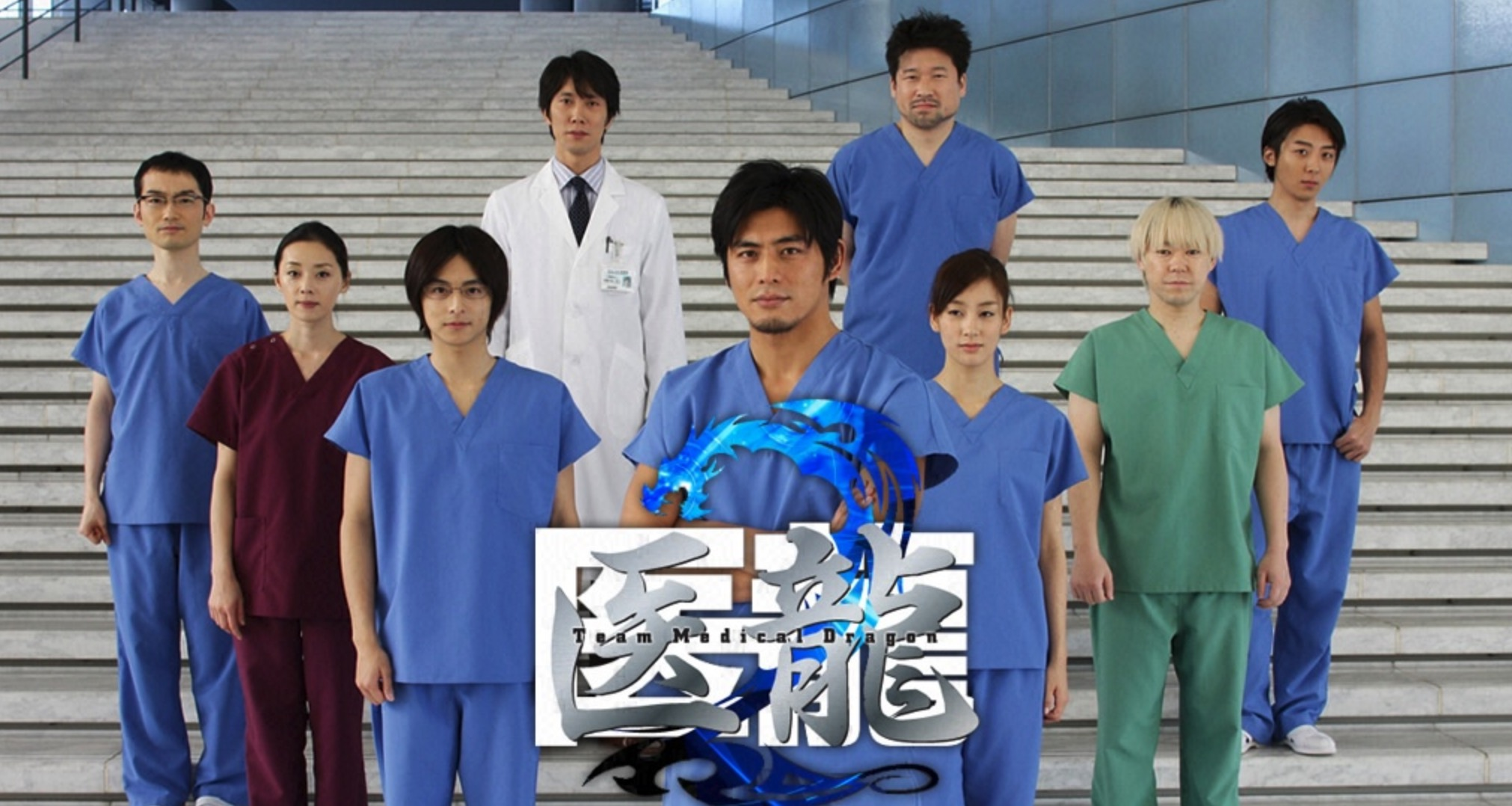 医龍-Team Medical Dragon-2