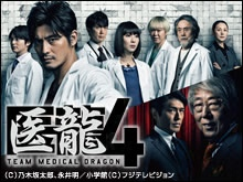 医龍-Team Medical Dragon-4