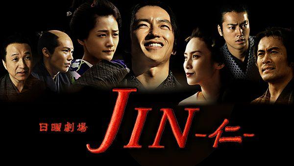 JIN-仁-完結編