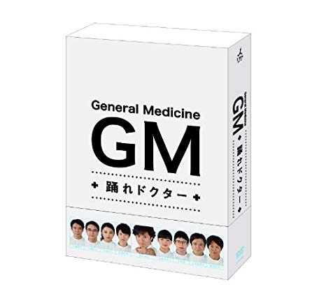 GM〜踊れドクター