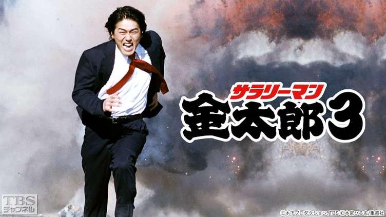 サラリーマン金太郎3(高橋克典主演)