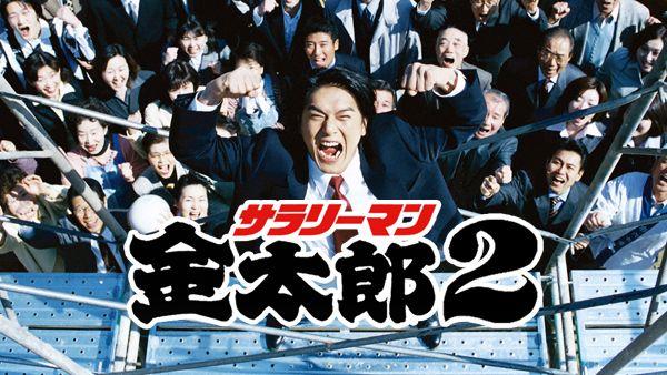 サラリーマン金太郎2(高橋克典主演)