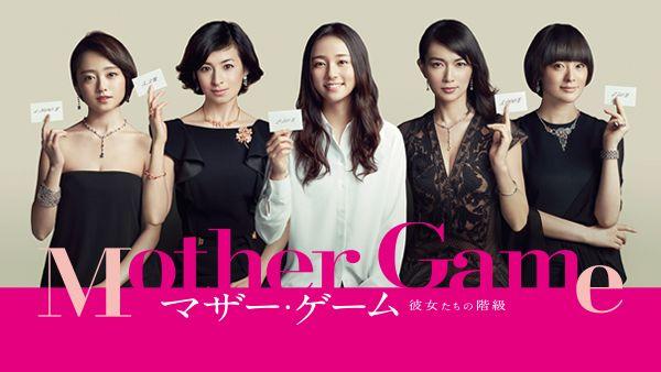 マザー・ゲーム〜彼女たちの階級〜
