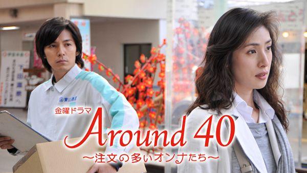 Around40〜注文の多いオンナたち〜
