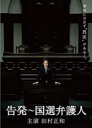 告発〜国選弁護人