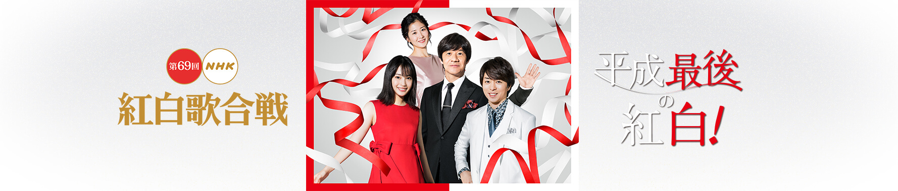 第69回NHK紅白歌合戦「夢を歌おう」<副音声は紅白ウラトークチャンネル>