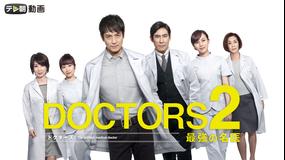 DOCTORS2〜最強の名医〜