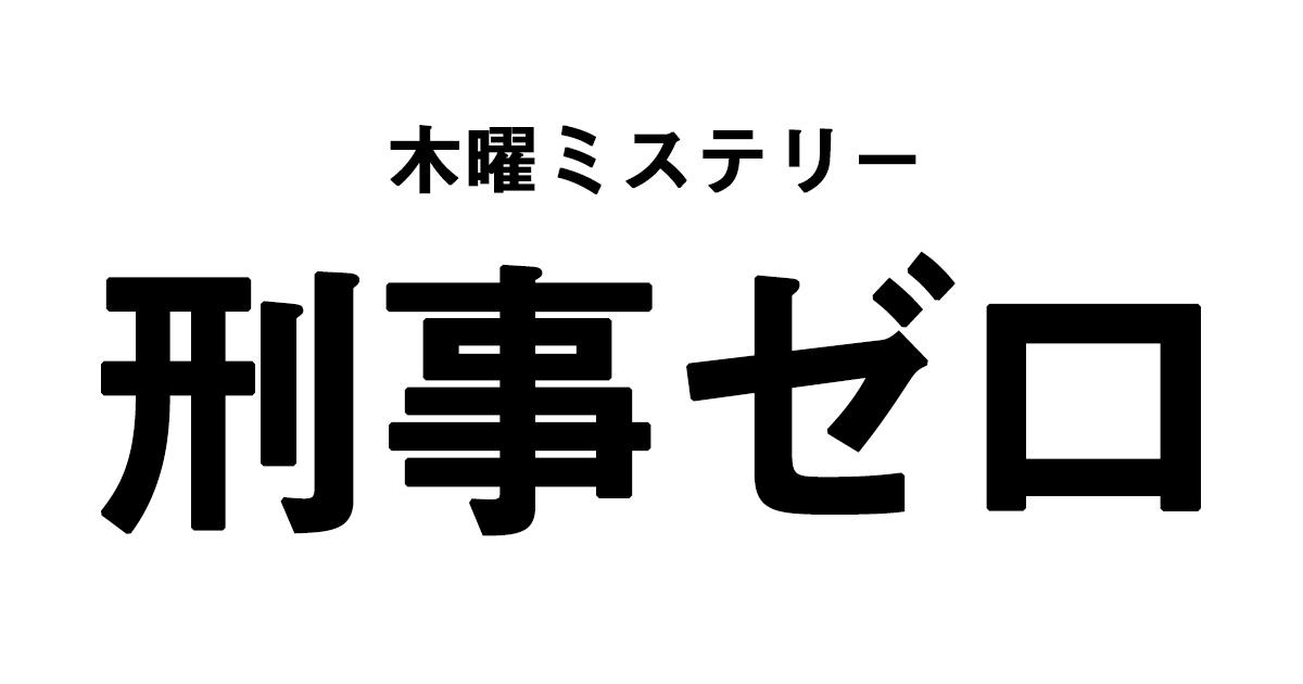 無料ドラマ動画まとめ【Youtubeドラマ無料動画】