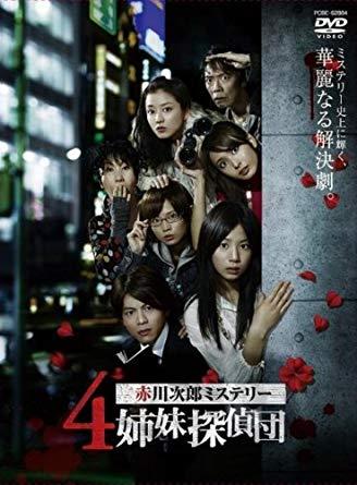 赤川次郎ミステリー 4姉妹探偵団