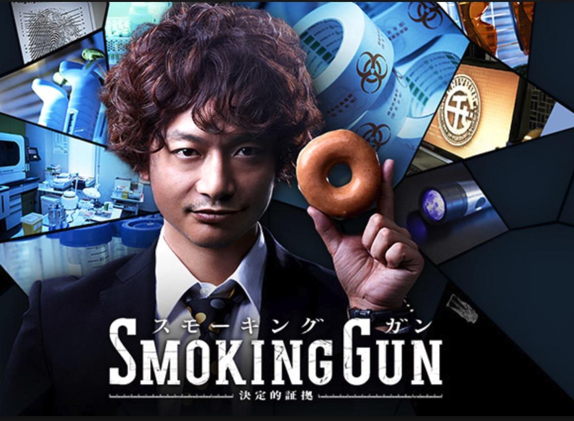 SMOKING GUN〜決定的証拠〜
