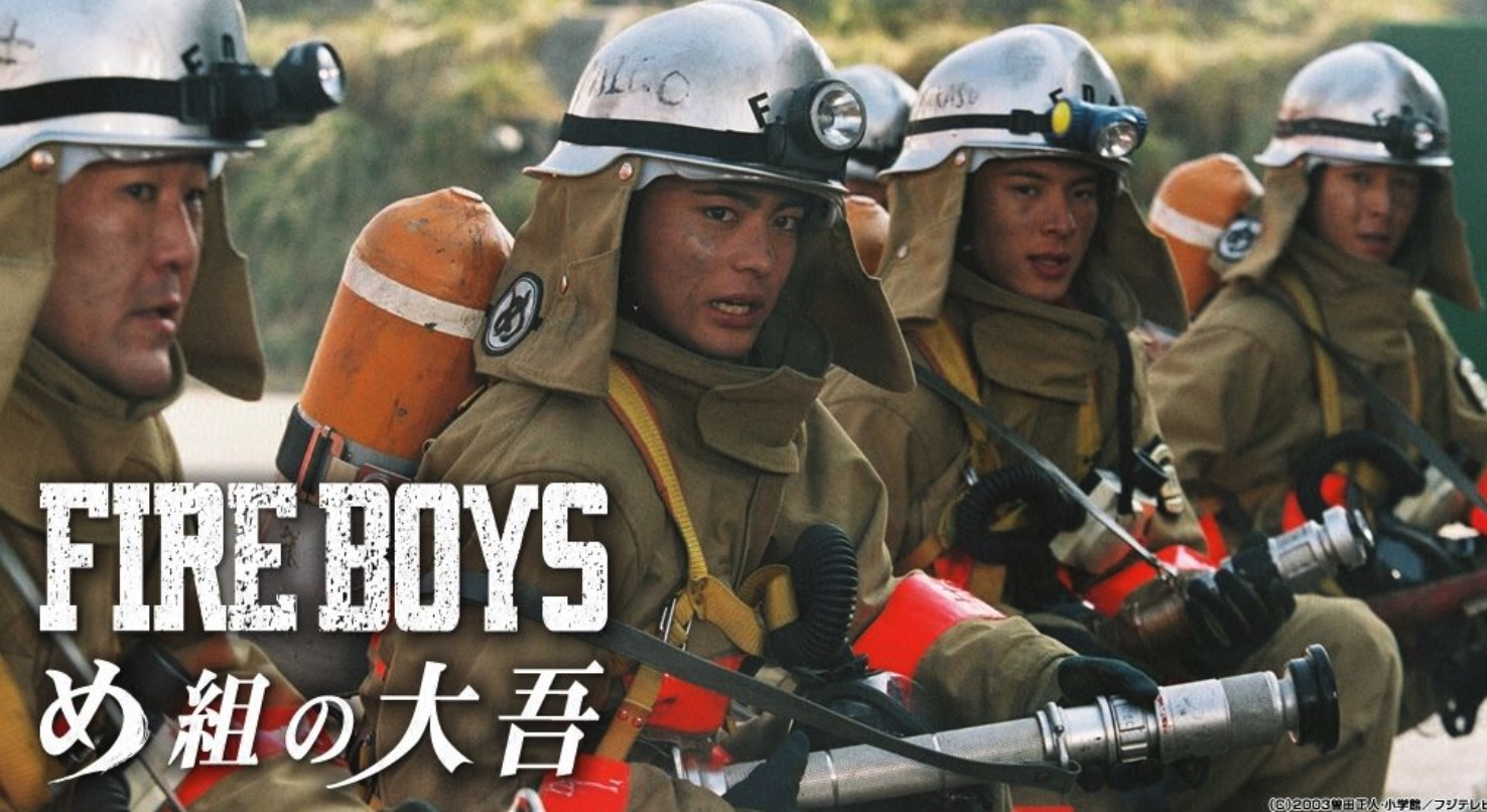 FIRE BOYS(ファイアーボーイズ)〜め組の大吾〜