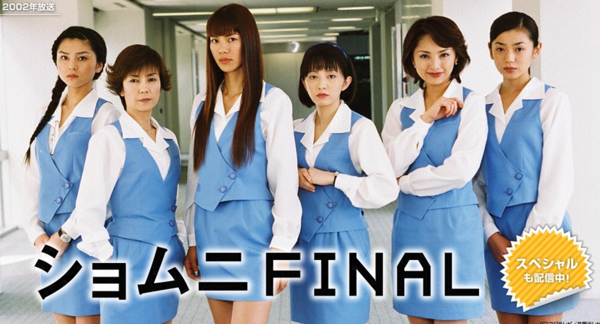 第3シリーズ「ショムニFINAL(ファイナル)」