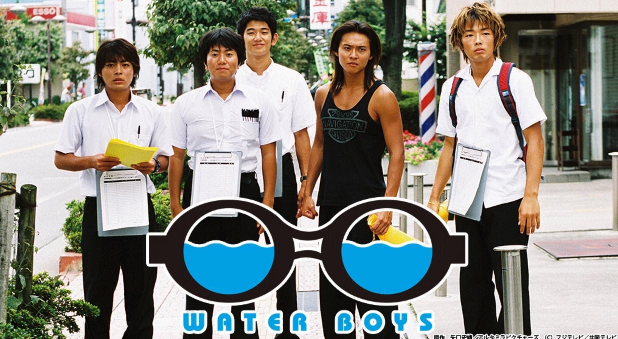 WATER BOYS(ウォーターボーイズ)
