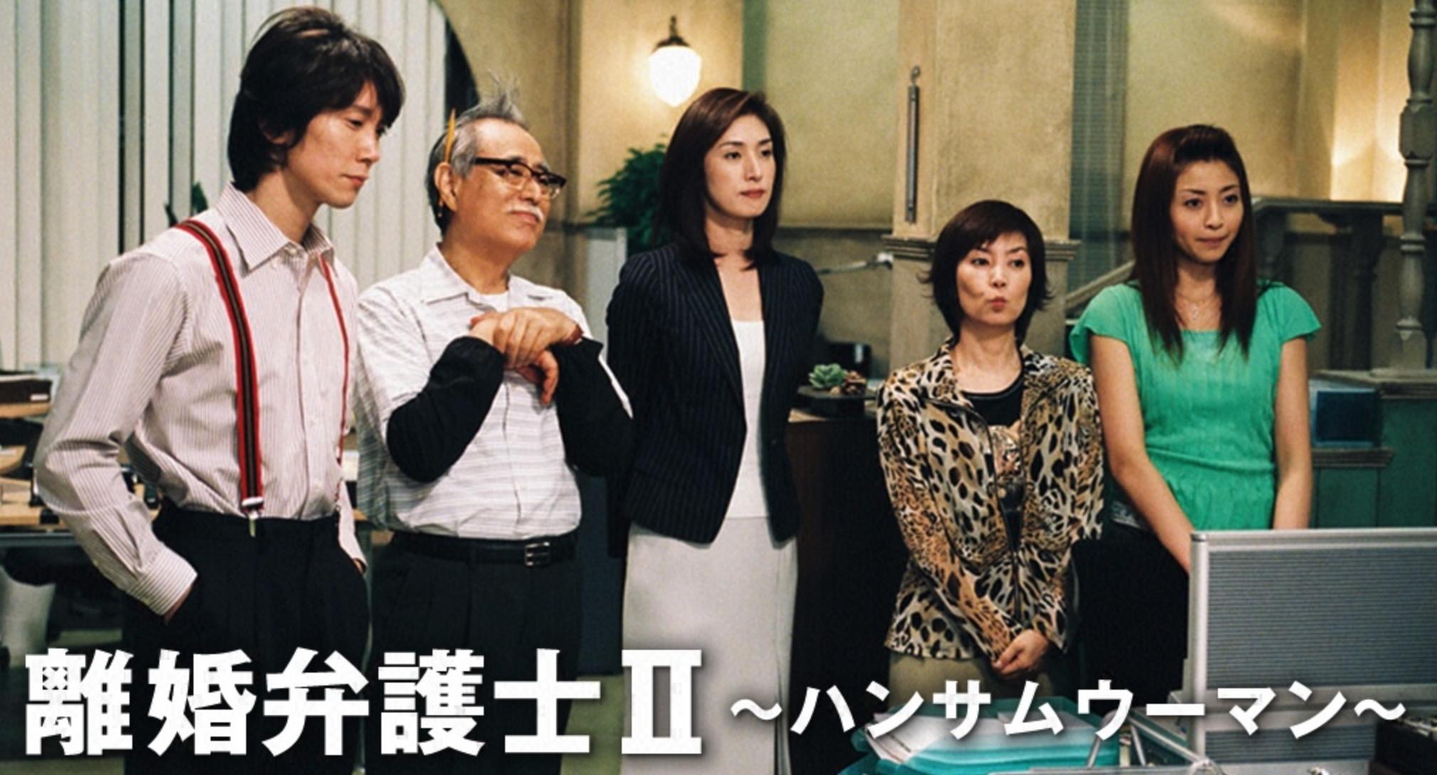 離婚弁護士2〜ハンサムウーマン〜