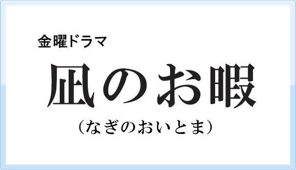 凪 の お 暇 ドラマ 動画